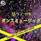 Aiwo shiru madeha konto ga hajimaru original cover inst dance ver.