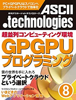 [月刊ASCII.technologies編集部]の月刊アスキードットテクノロジーズ 2010年8月号 [雑誌] (月刊ASCII.technologies)
