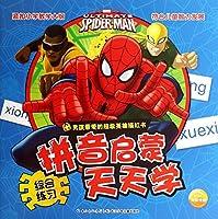 男孩最爱的超级英雄描红书:拼音启蒙天天学·综合练习