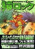 猿ロック(11) (ヤンマガKCスペシャル)