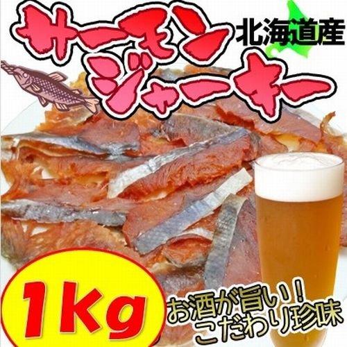 【時価】水産庁長官賞受賞 (燻製 風味)北海道産【天然鮭100%使用】スライス 鮭トバ 1kg (500g×2袋) (とば 鮭とば サケトバ)【写真は500gです】