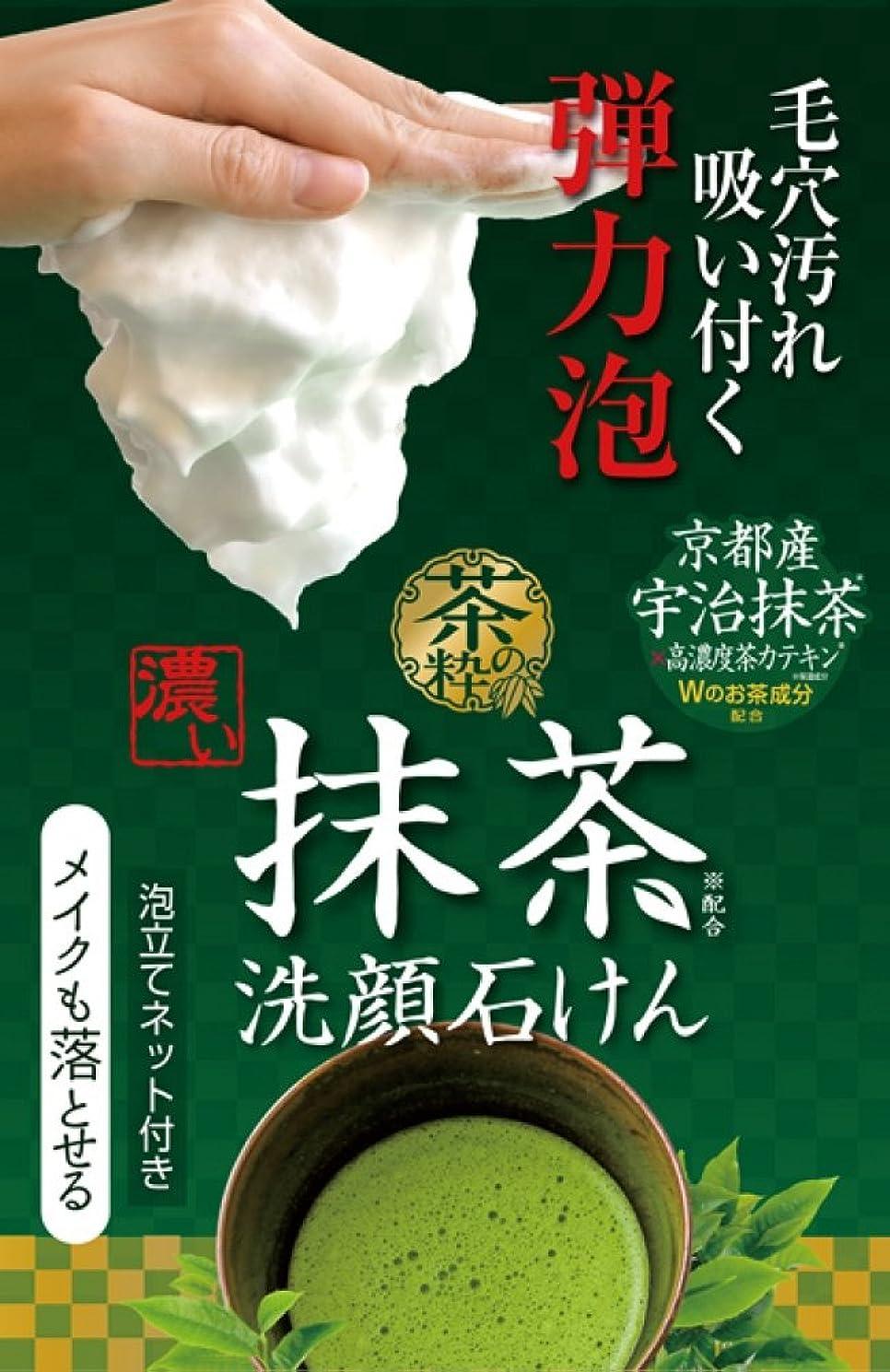 馬力登録ねじれ茶の粋 濃い洗顔石鹸M 100g (洗顔 メイク落とし 無添加)
