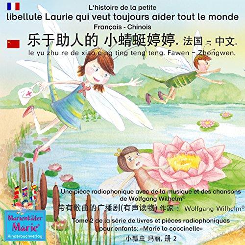L'histoire de la petite libellule Laurie qui veut toujours aider tout le monde. Français - Chinois  By  cover art