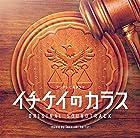 フジテレビ系ドラマ「イチケイのカラス」オリジナルサウンドトラック