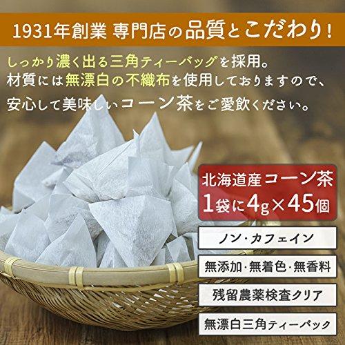ほんぢ園『北海道産コーン茶』