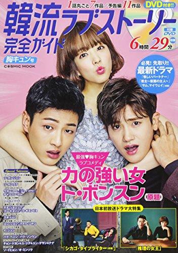 韓流ラブストーリー完全ガイド 胸キュン号 (COSMIC MOOK)の詳細を見る