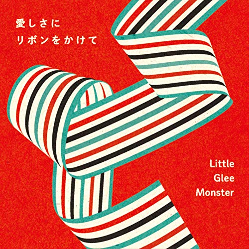[Single]愛しさにリボンをかけて – Little Glee Monster[FLAC + MP3]