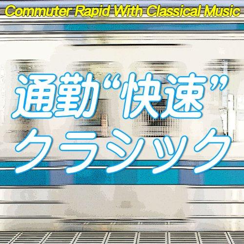 """通勤""""快速""""クラシック"""