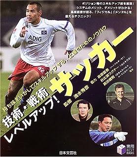 技術・戦術レベルアップ!サッカー (実用BEST BOOKS)