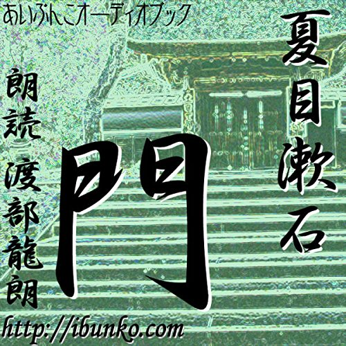 『門』のカバーアート