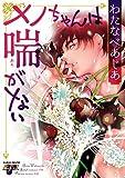 メノちゃんは喘がない (JUNEコミックス;ピアスシリーズ)