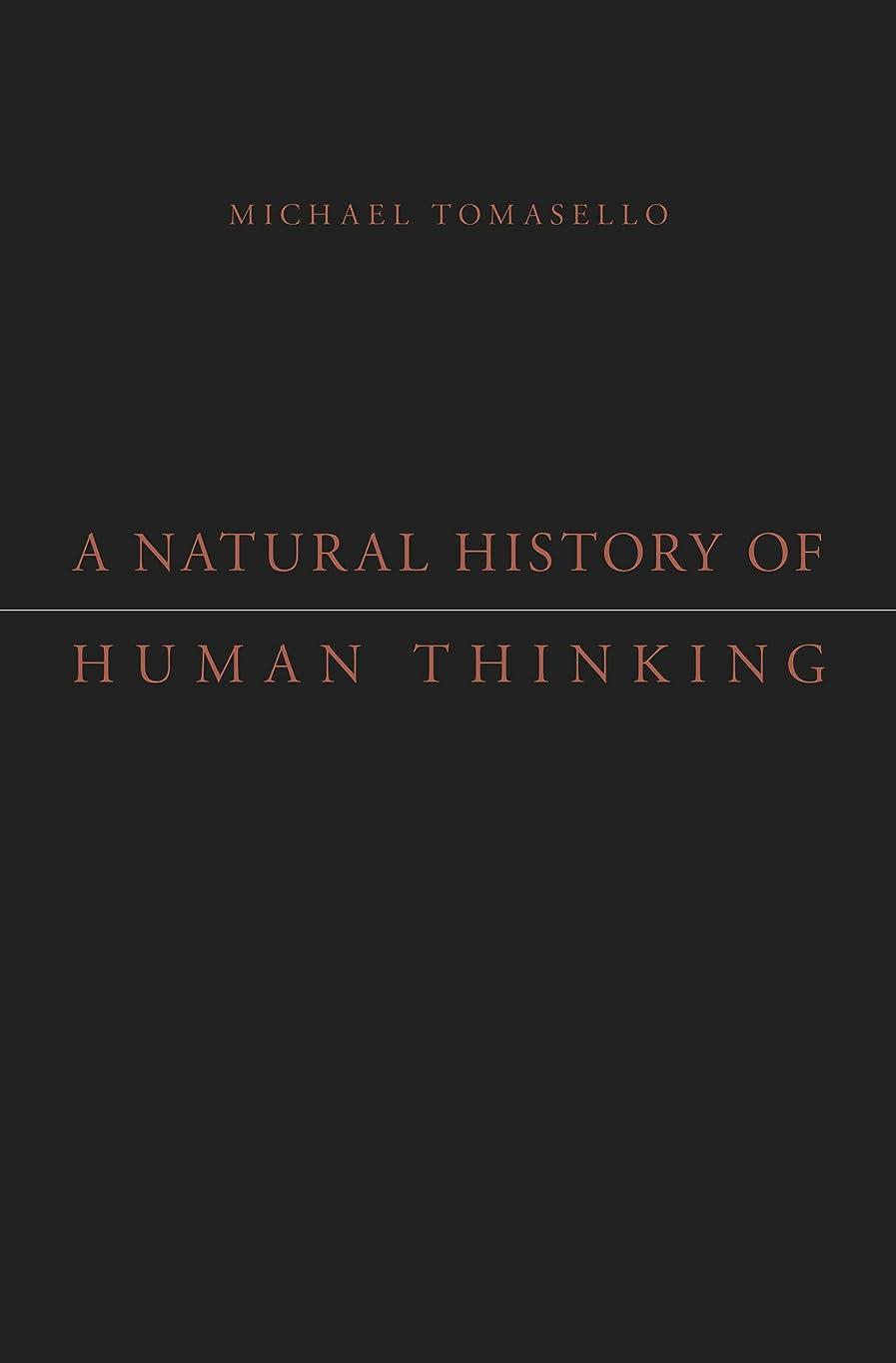 拒絶する先死A Natural History of Human Thinking (English Edition)