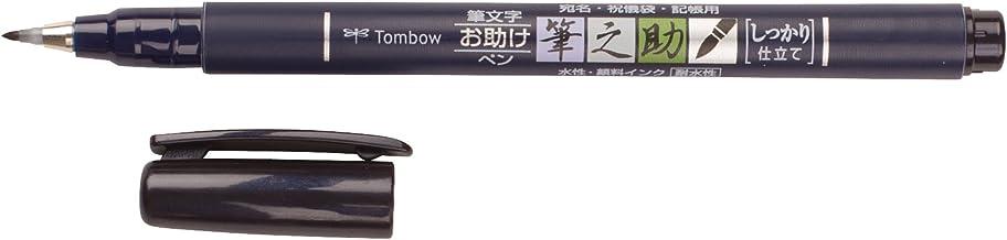 Tombow 82038-Fudenosuke Brush Pen, Hard Tip, Black, 5 Count