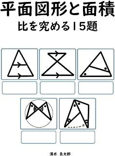 平面図形と面積: 比を究める15題 (MyISBN - デザインエッグ社)