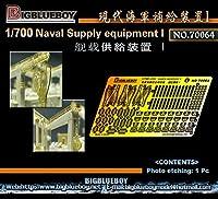 1/700 米海軍艦艇用 給油装置
