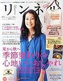 リンネル2013年10月号内田彩仍