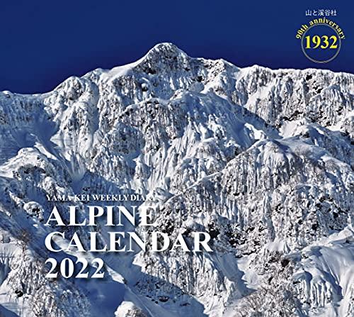 カレンダー2022 ALPINE CALENDAR アルパインカレンダー (週めくり・ダイアリー/日記・リング・卓上) (ヤマケイカレンダー2022)