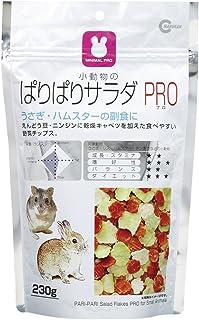 マルカン ぱりぱりサラダPRO 小動物用 MRP-708