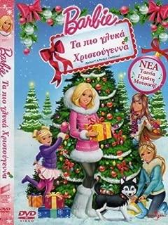 Barbie: Ta pio glyka Hristougenna (Barbie: A perfect Christmas)