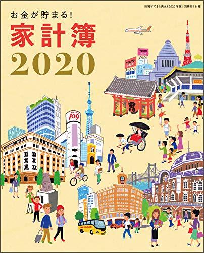 新春すてきな奥さん 2020年版 商品画像