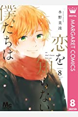 恋を知らない僕たちは 8 (マーガレットコミックスDIGITAL) Kindle版