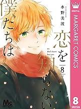 表紙: 恋を知らない僕たちは 8 (マーガレットコミックスDIGITAL) | 水野美波