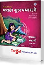 Std 6 Perfect Notes Marathi Sulabhbharati Book | English Medium | Maharashtra State Board | Includes Glossary, Summary, Paraphrases, Grammar, Writing Skills, Open Ended and Activity based Questions | Based on Std 6th New Syllabus