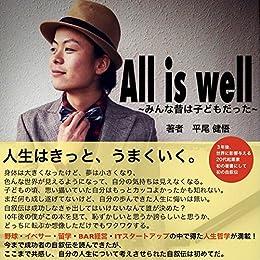 [ゴーゴーケンゴ(平尾 健悟)]のAll is well: みんな昔は子どもだった。