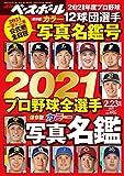 2021 プロ野球全選手カラー写真名鑑 (週刊ベースボール2021年2月23日号増刊)