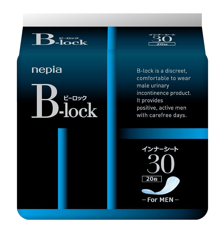 受け皿反発合併nepia B-lock インナーシート 30 20枚 【目安吸収量:30ml】