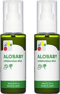 日焼け止め アロベビー UV & アウトドア ミスト 80ml 2本 赤ちゃん 無添加 オーガニック ノンケミカル 紫外線吸収剤不使用