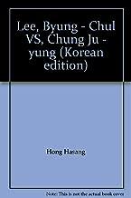 Lee, Byung - Chul VS, Chung Ju - yung (Korean edition)