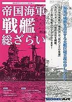 MODEL Art (モデル アート) 増刊 帝国海軍戦艦総ざらい 2015年 01月号 [雑誌]