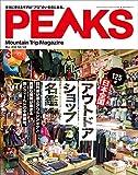 PEAKS(ピークス)2020年3月号 No.124(日本全国アウトドアショップ名鑑)[雑誌]