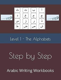 Step by Step: Arabic Writing Workbooks: Level 1 - The Alphabets