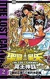 聖闘士星矢 THE LOST CANVAS 冥王神話 2 (少年チャンピオン・コミックス)
