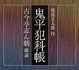 鬼平犯科帳 [朗読CD] (<CD>)
