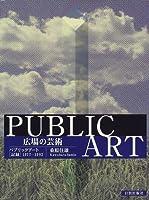 広場の芸術―パブリックアート〈記録〉1977-1992