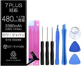 【国内向け】【ロワ社名PSEマーク付】 iPhone 7 Plus 交換 バッテリー 【1.17倍大容量】 3380mAh 交換用工具付き