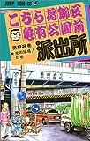 こちら葛飾区亀有公園前派出所 82 (ジャンプコミックス)