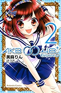 AKB0048 EPISODE0 2巻 表紙画像