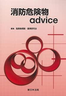 消防危険物advice