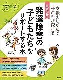 最新図解 発達障害の子どもたちをサポートする本 (発達障害を考える心をつなぐ)