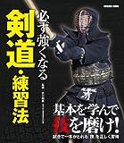 必ず強くなる剣道・練習法―剣道 (COSMIC MOOK)