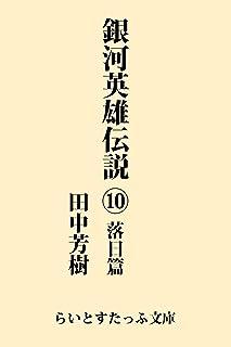 銀河英雄伝説10 落日篇 (らいとすたっふ文庫)