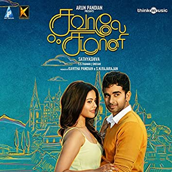 Savaale Samaali (Original Motion Picture Soundtrack)