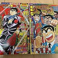 週刊少年ジャンプ こち亀 40周年 セット
