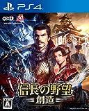 Nobunaga No Yabô - Sôzô [PS4] Nobunaga No Yabô - Sôzô [PS4] (Japan Import)
