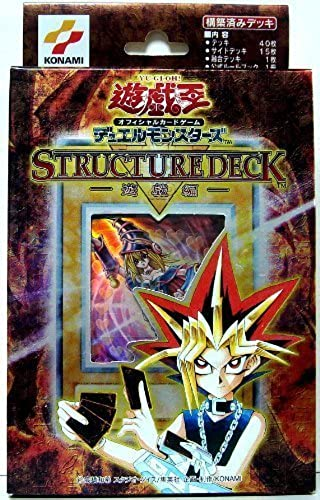 [Yu-Gi-Oh] OCG Duel Monsters  Structure Deck - Spiel hen -  CG 032
