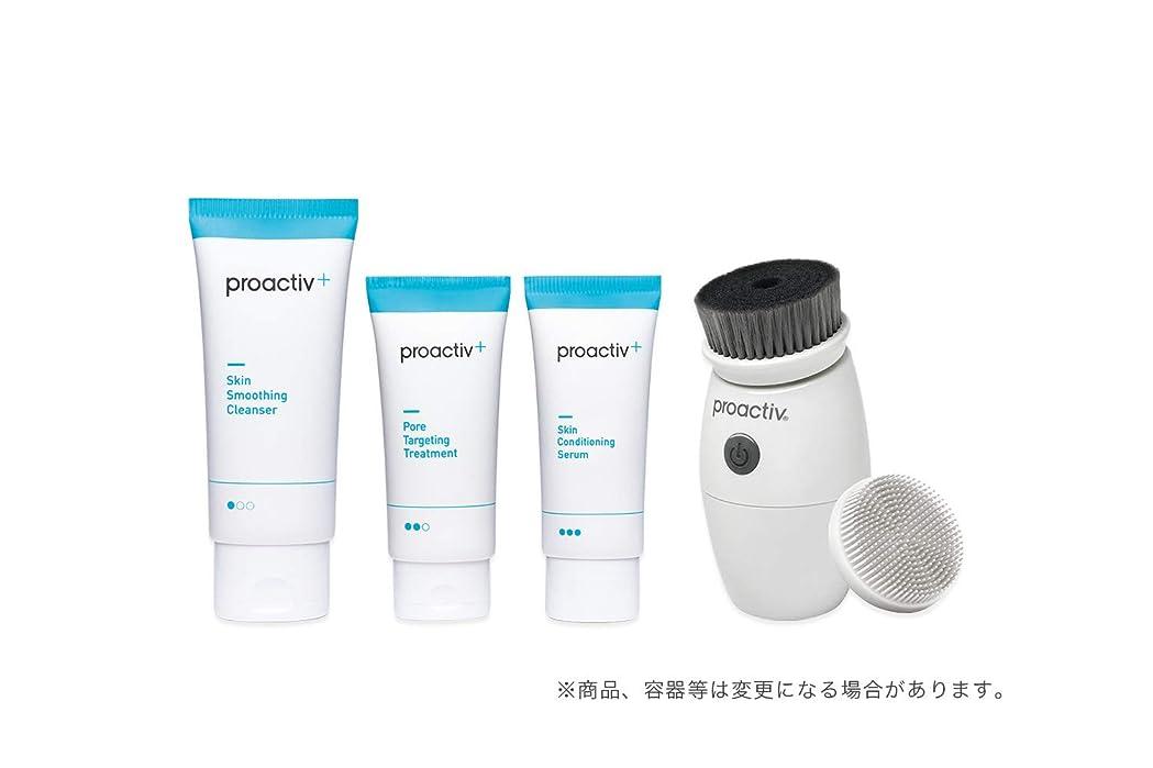 引き受ける決定動力学プロアクティブ+ Proactiv+ 薬用3ステップセット (30日セット) ポアクレンジング電動洗顔ブラシ(シリコンブラシ付) プレゼント 公式ガイド付